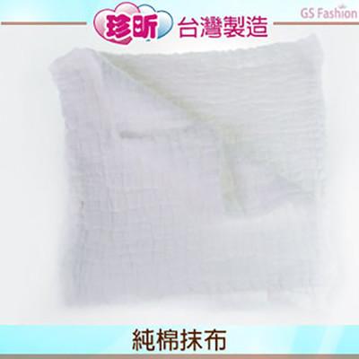 免運 【珍昕】純棉抹布/台灣製/純棉 (5.7折)