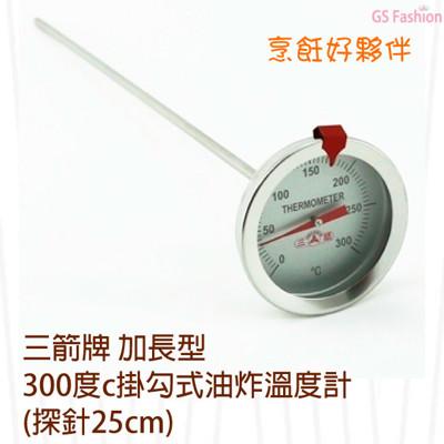 【珍昕】三箭牌 加長型300度c掛勾式油炸溫度計~(探針25cm) (4折)