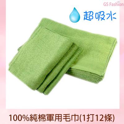 【珍昕】100%純棉軍用毛巾(1打12條) (6.7折)