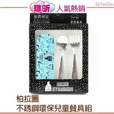 【珍昕】 柏拉圖 不銹鋼環保兒童餐具組~(13.5X4.5X2CM) (4.6折)