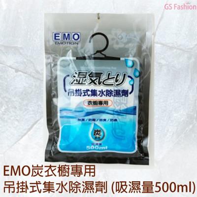【珍昕】EMO炭 衣櫥專用吊掛式集水除濕劑 (吸濕量500ml) (3折)