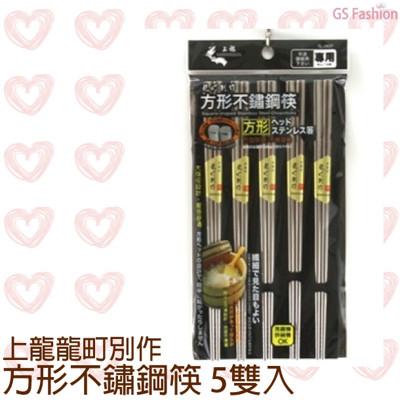 【珍昕】上龍龍町別作方形不鏽鋼筷 1入5雙 (5折)