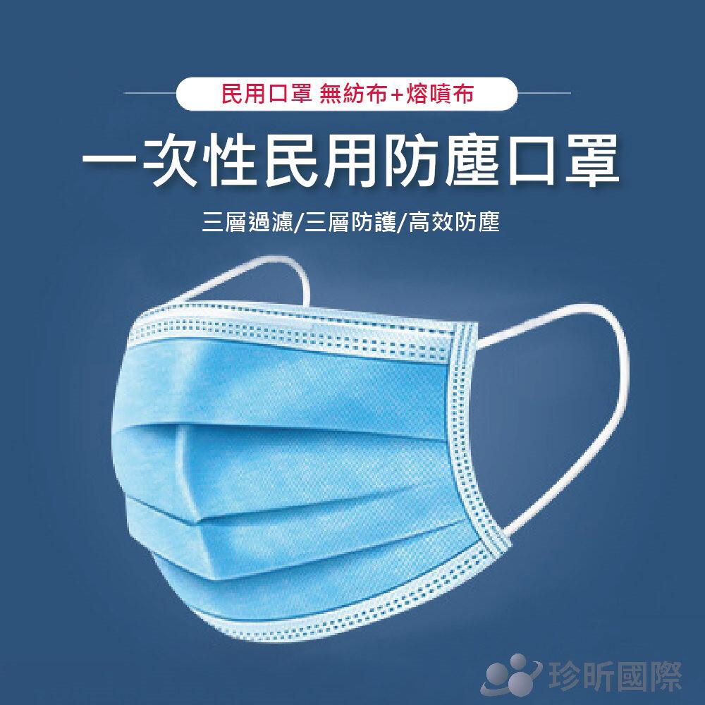 免運珍昕一次性民用防塵口罩(1入50片)(約17.5x9.5cm)/一次性口罩/防塵口罩