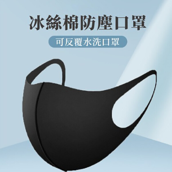 免運珍昕冰絲棉防塵口罩(1入1片)~4色隨機出貨(長約30cmx寬約13cm)/口罩/冰絲棉口罩