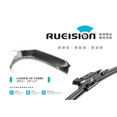 撥水矽膠 luxgen u6 雨刷 (2013~) 24+17吋 升級款膠條好換  銳視雨刷 (10折)
