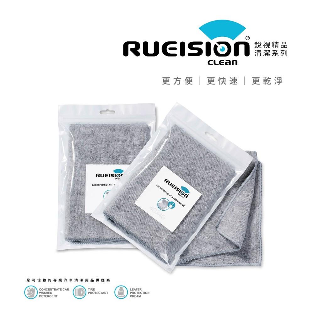銳視清潔 超細纖維 下蠟布  清潔布 容易吸附污物與油漬 更易擦淨 玻璃巾 吸水布 玻璃布 洗車布