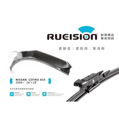 撥水矽膠  nissan cefiro a33 雨刷 (2000~) 26+18吋 升級款膠條好換 (10折)