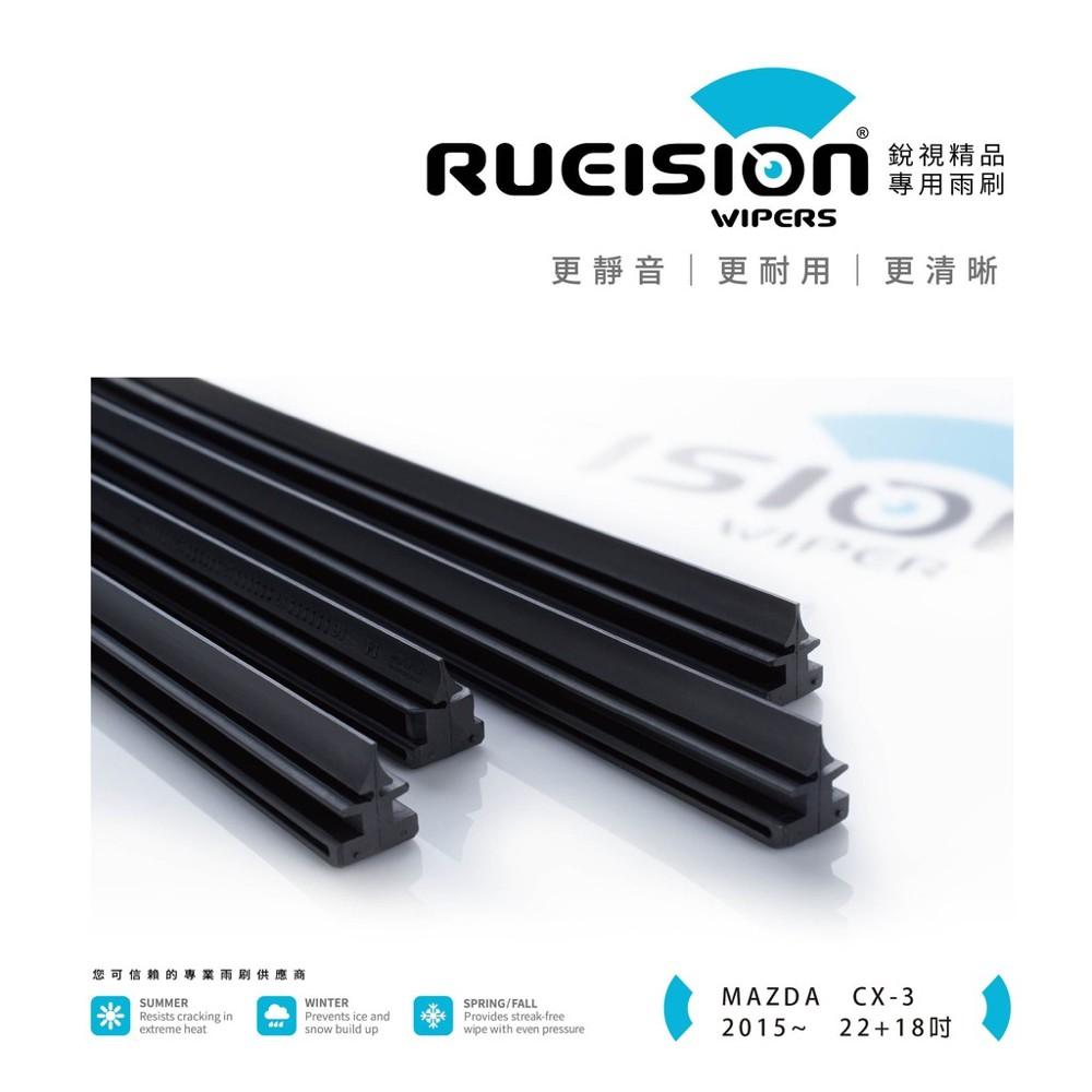 撥水矽膠 mazda cx-3 cx3 雨刷 膠條 (2015~)22+18吋 保留骨架原廠可替換