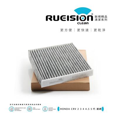 銳視 HONDA CRV 2 3 4 4.5 5代 濾網 冷氣濾網 冷氣濾芯 空調濾網 CRV濾網 (8.9折)