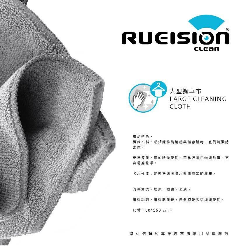 店長推薦銳視 60*160 擦車布 (加厚)超細纖維 吸水性好去污材質柔軟 吸水布 下蠟布 洗車布