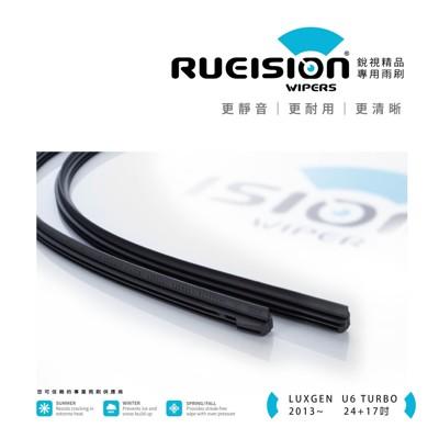 撥水矽膠 luxgen u6 雨刷 膠條 (2013~)24+17吋 保留骨架 購買前先確認款式 (10折)