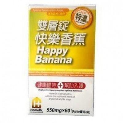 Home Dr.特濃快樂香蕉雙層錠(60錠/瓶)有效日期2018.11.15 (9.9折)