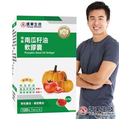 【信東】南瓜籽油軟膠囊(120錠/盒)有效期限2021.09.20 (7.4折)