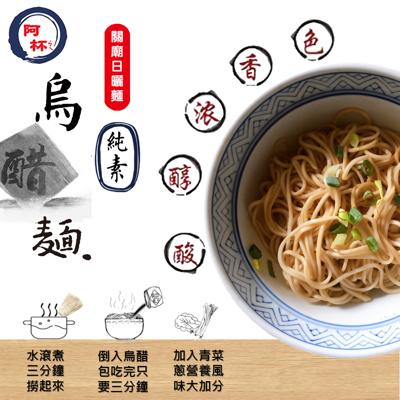 阿杯烏醋麵手工日曬麵/乾拌麵 鎮江香醋麵 (7.7折)