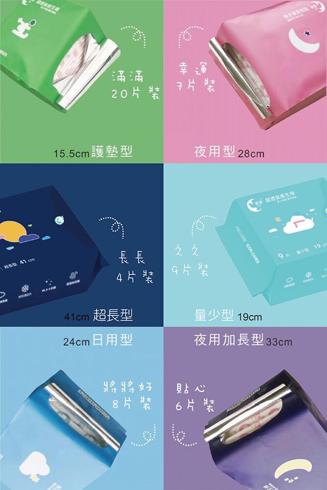 愛康 icon 超透氣草本涼感衛生棉-日用型/夜用/加長/護墊/量少/超長 6種任選