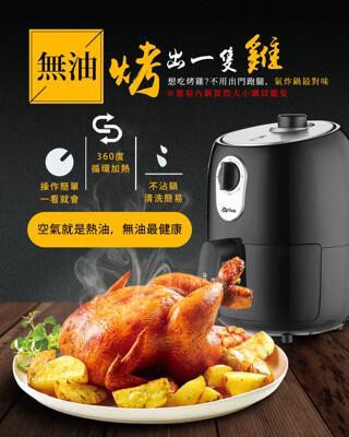 【Arlink】EC-203健康免油氣炸鍋 (10折)