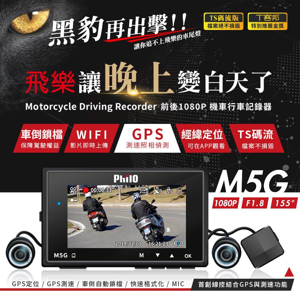 飛樂 m5g黑豹ts碼流1080p雙鏡頭 測速照相預警 wifi機車行車紀錄器 送32g記憶卡