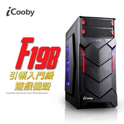 iCooby F19B 2大5小/黑 電腦機殼 (6.7折)