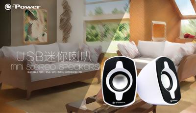 e-Power XE-205/黑白/二件式USB迷你喇叭 (5.5折)