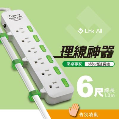 Link All理線專家 F606六開六插延長線/1.8M/15A (5.2折)