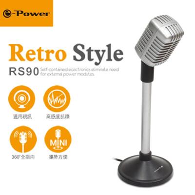 e-Power RS90(銀)麥克風 (8.8折)