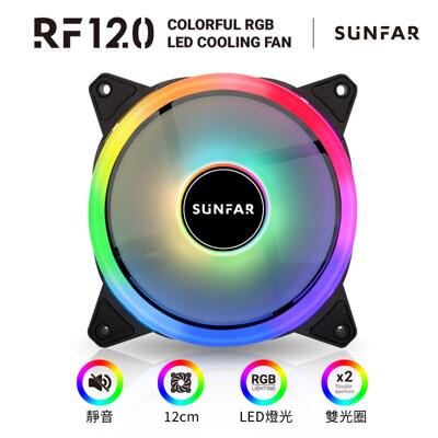 SUNFAR 順發 RF120/ARGB散熱風扇 (10折)