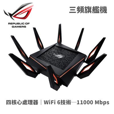 華碩 GT-AX11000 WiFi 6 AX三頻Giga無線分 (10折)