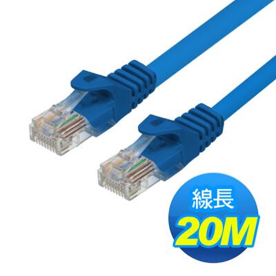 CAT5e UTP 網路線 -20M (8.8折)