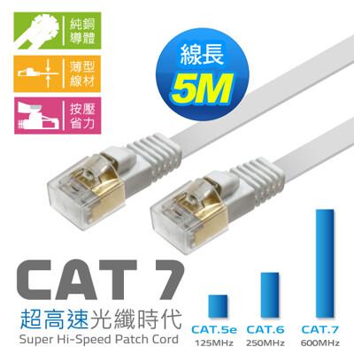 Cat.7 扁線 5M 網路線 (8.3折)