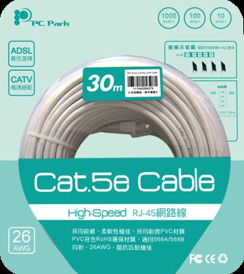PC Park Cat.5e 30M 網路線 (7.8折)