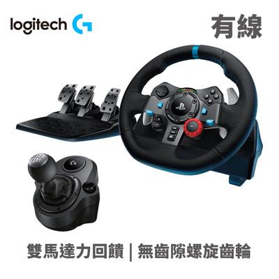 羅技 G29 Driving Force賽車方向盤 (7折)