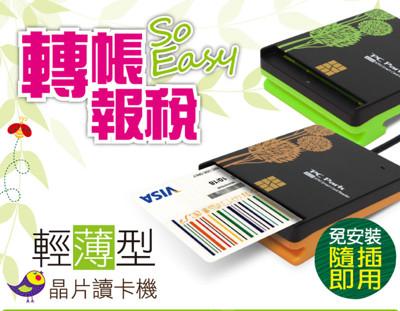 PC Park A530 晶片讀卡機(黑橘) (5.7折)