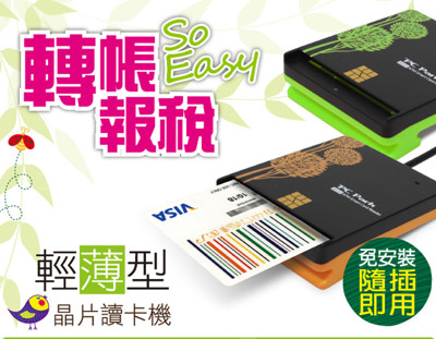 PC Park A530 晶片讀卡機(黑綠) (5.7折)