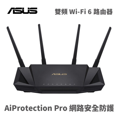 華碩 RT-AX3000 WiFi 6 Ai Mesh (9.8折)