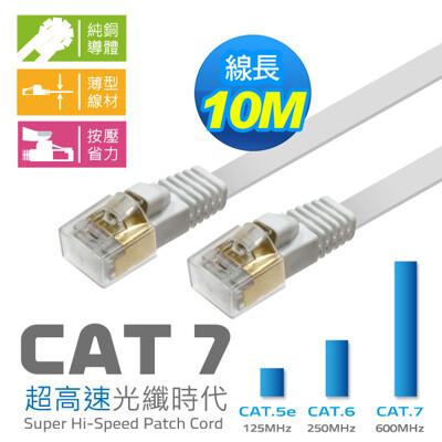 Cat.7 扁線 10M 網路線 (8.7折)