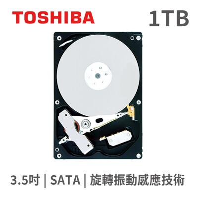 Toshiba 1TB/SATA3/32M/7200R/3年 (8.3折)