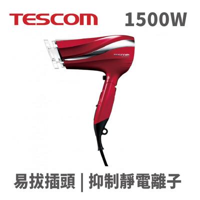 TESCOM TID2200 防靜電修護離子吹風機(紅) (5折)