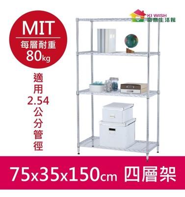 75×35×150四層置物架-每層耐重80kg (8.5折)