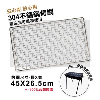 烤肉網│不鏽鋼304烤網 (6.2折)