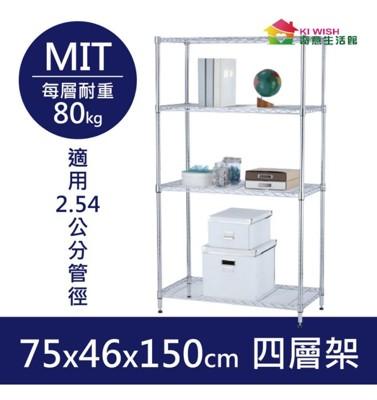 75×46×150四層置物架 - 每層耐重80kg (8.5折)