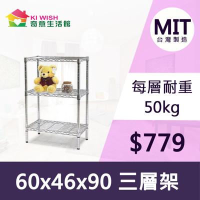 60x46x90三層鐵架-每層耐重50kg (9折)