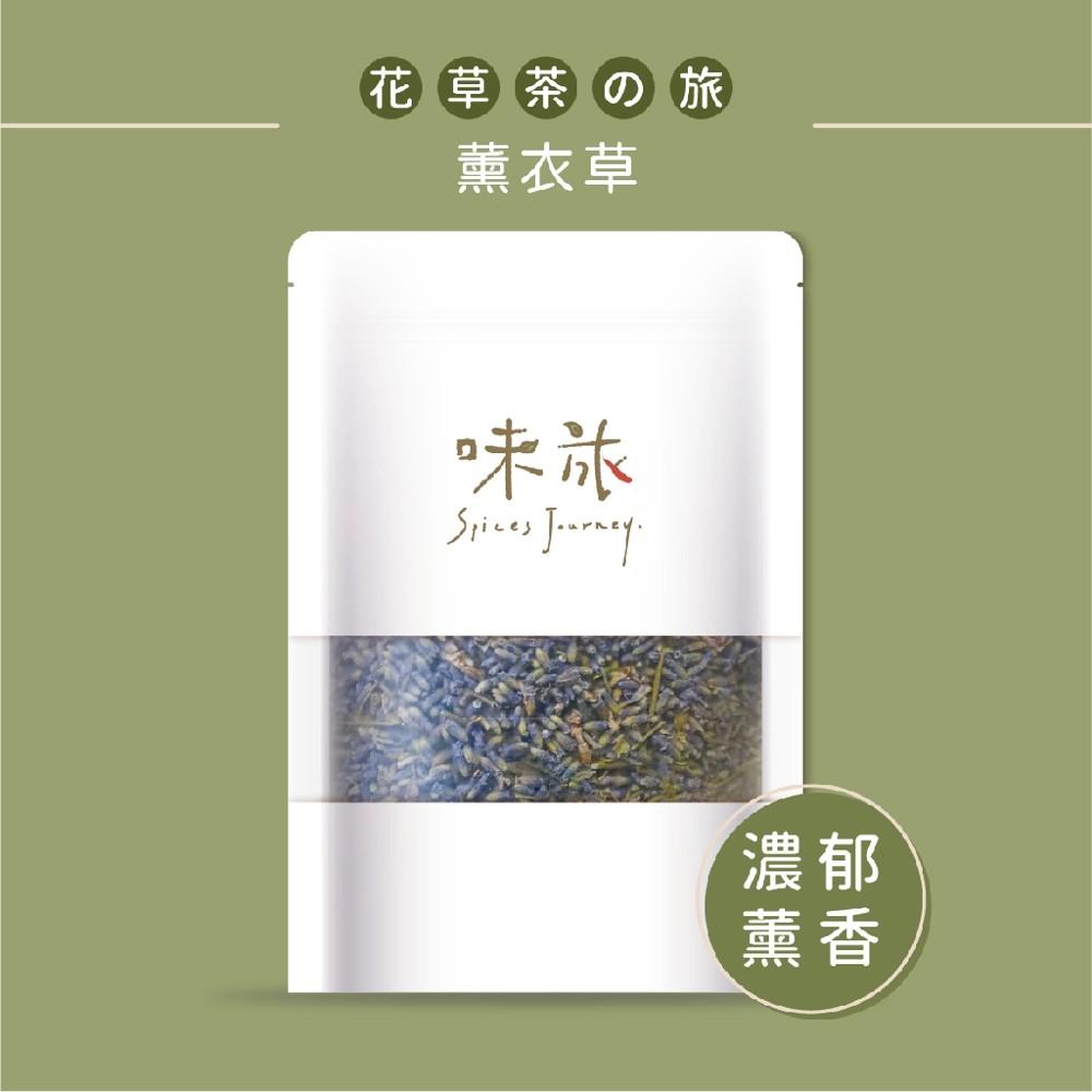 味旅嚴選薰衣草lavender tea花草茶系列50ga144