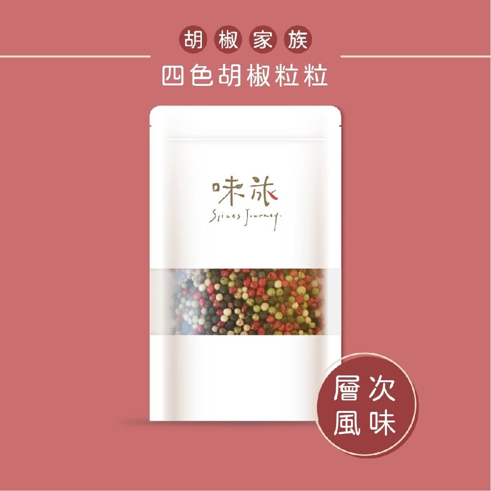 味旅嚴選四色胡椒粒mixed pepper胡椒系列100g-五色a228