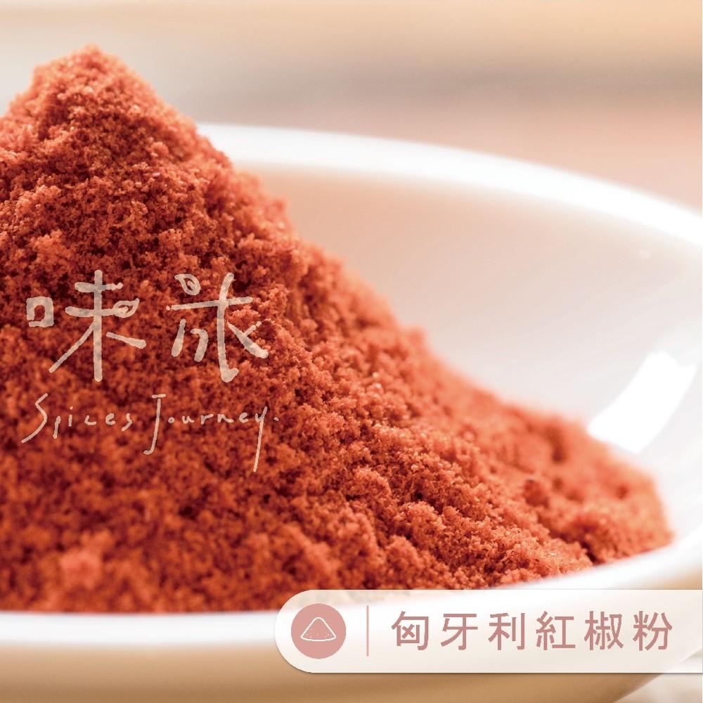 味旅嚴選匈牙利紅椒粉paprika powder50ga223