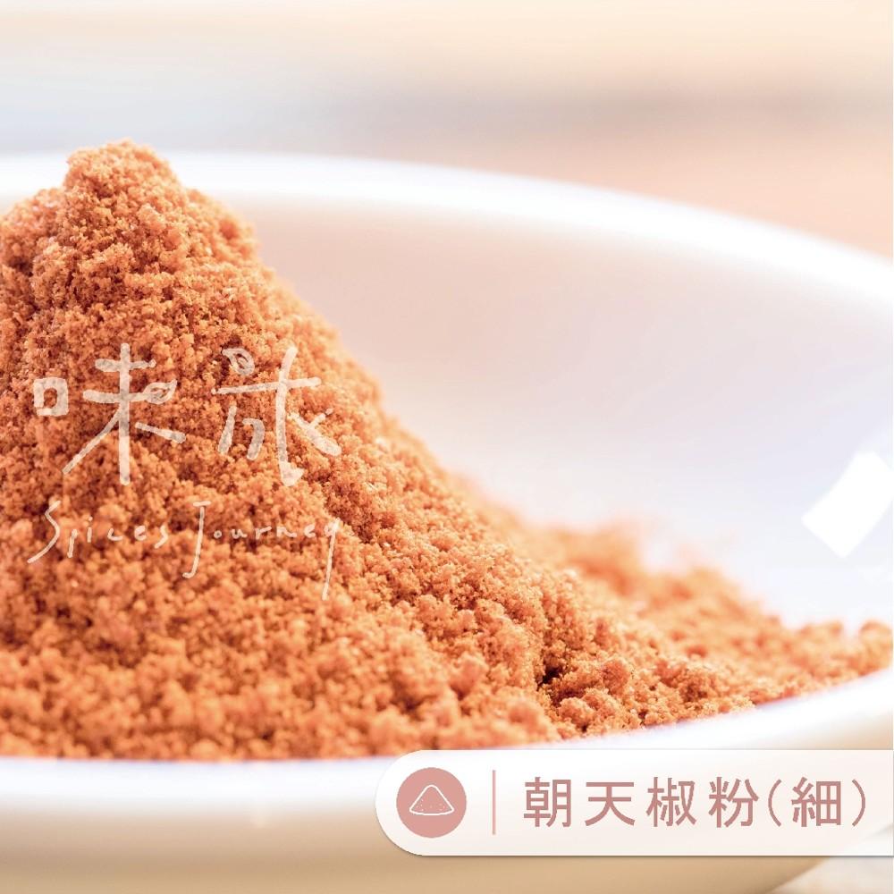 味旅嚴選朝天辣椒粉chaotian pepper powder辣椒系列100g