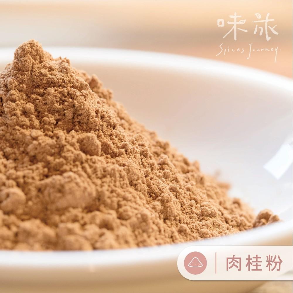 味旅嚴選肉桂粉cinnamon powder50ga204