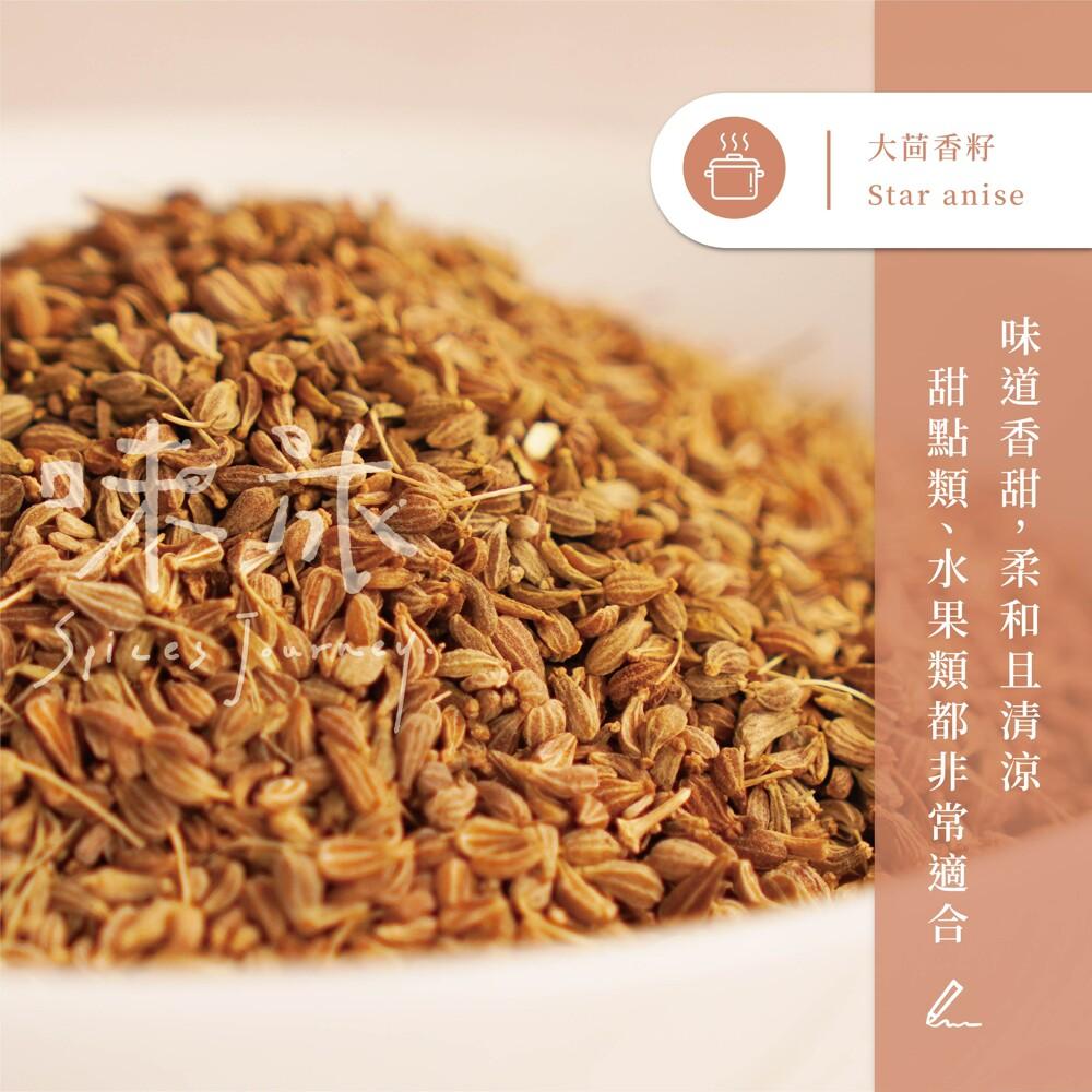 味旅嚴選大茴香籽anise seeds50ga112