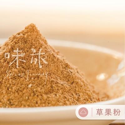 【味旅嚴選】|草果粉|50g - 50g (9.2折)