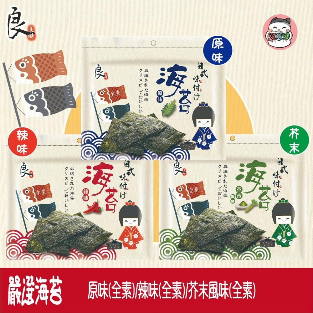 零食圈良澔嚴選日式海苔-原味/辣味/芥末(全素)