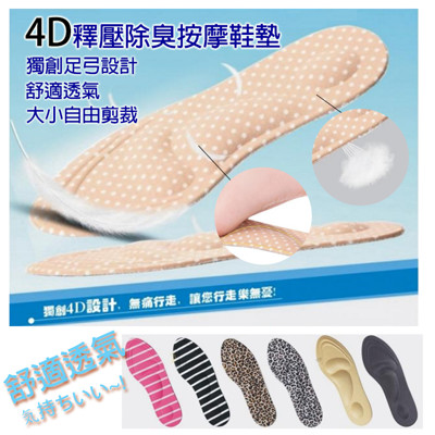 【LANNI藍尼】4D釋壓除臭按摩鞋墊 (2.9折)